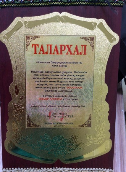 Нийгмийн хариуцлагаа дээдэлсэн Монголын Залуучуудын Холбоонд талархлаа