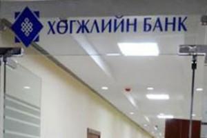 МАН-ын бүлэг Хөгжлийн банкыг шалгуулахыг хүслээ