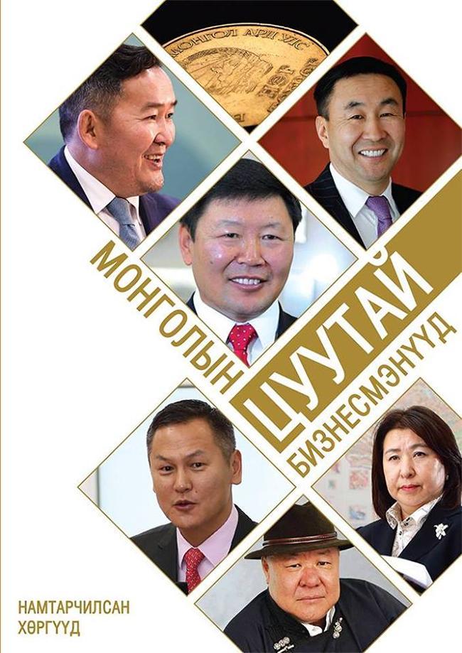 """""""Монголын цуутай бизнесмэнүүд"""" ном хэвлэгдэн гарлаа"""