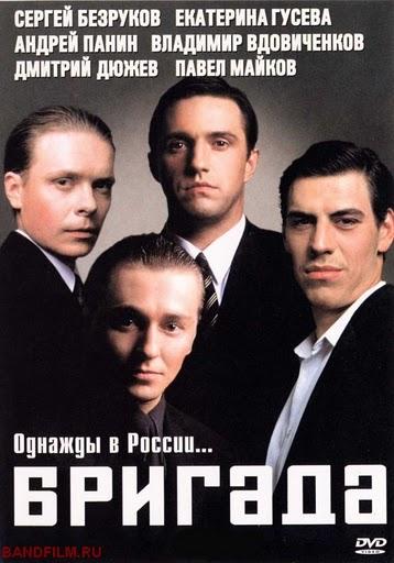 «Бригада Съемки Сериала» / 2006