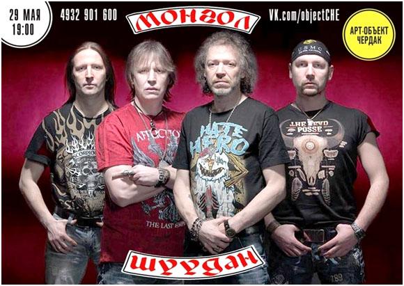 Монгол нэртэй орос хамтлаг