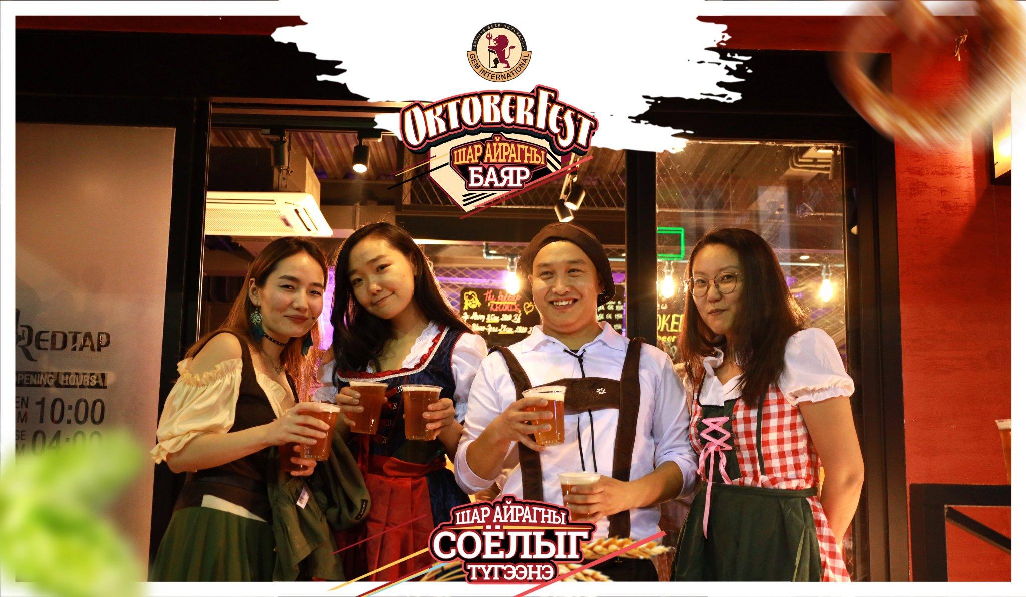 """""""Gem Oktoberfest"""" пивоны баярыг зорих 6 шалтгаан"""