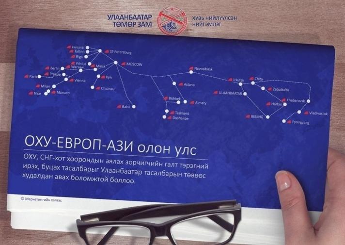 Монголоос Европын бүх чиглэлийн галт тэрэгний тасалбар авч болдог боллоо