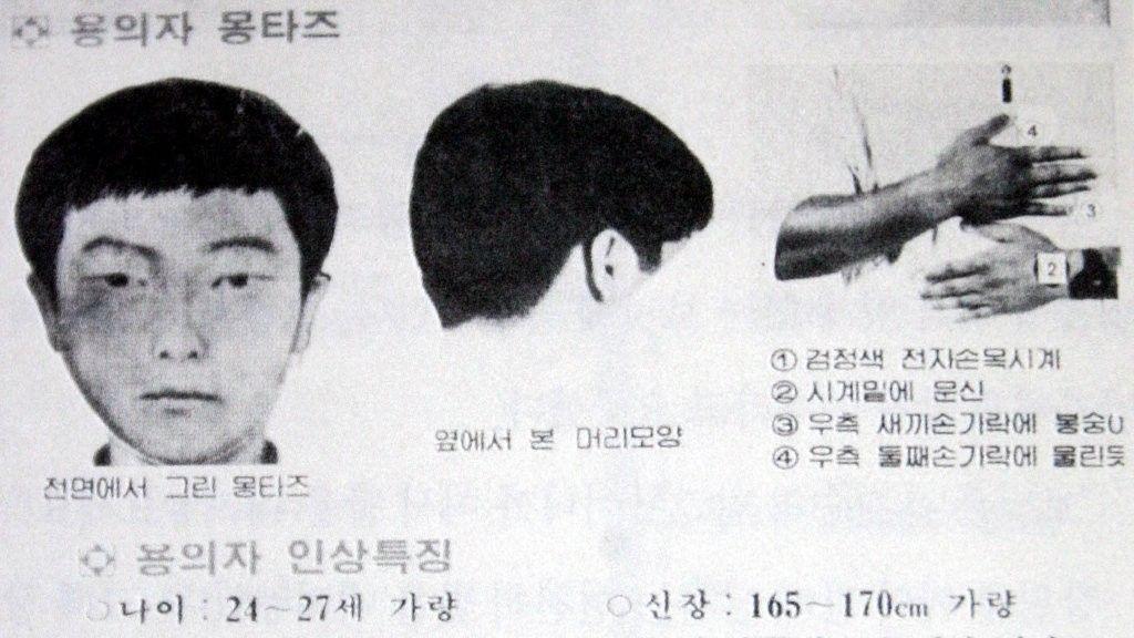 Өмнөд Солонгосын хамгийн том цуврал аллагын эзнийг 30-аад жилийн дараа илрүүлжээ