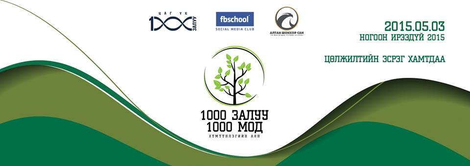 1000 залуу 1000 мод