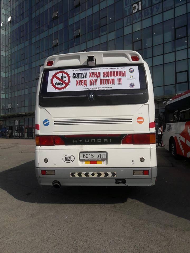 Том оврын 102 автобусанд сэрэмжлүүлэг байршуулжээ