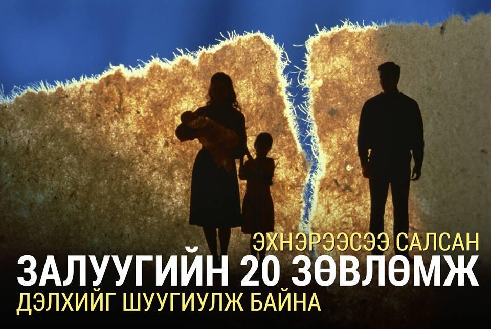 ЭХНЭРЭЭСЭЭ САЛСАН ЗАЛУУГИЙН 20 ЗӨВЛӨМЖ ДЭЛХИЙГ ШУУГИУЛЖ БАЙНА