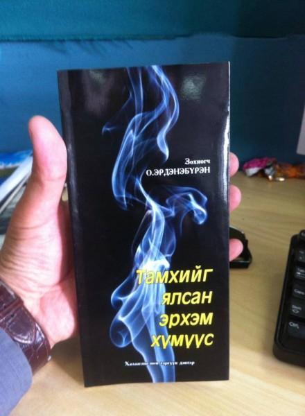Тамхийг ялсан эрхэм хүмүүс номын нээлт 5 сарын 31-нд болно