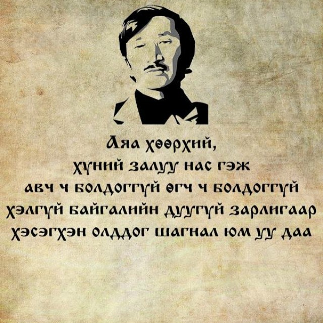 Р. Чойном - Залуу нас