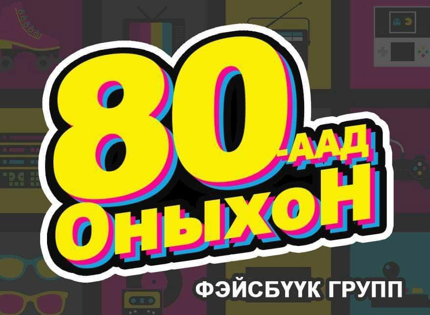 80-ААД ОНЫ ЗАЛУУСААС  МАН-ЫН БАГА ХУРЛЫН 310 ГИШҮҮНД ХҮРГҮҮЛЭХ ЗАХИДАЛ