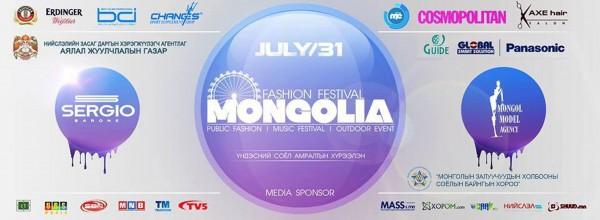 """Монголын анхны """"усан дээрх загварын шоу"""" өнөөдөр болно"""