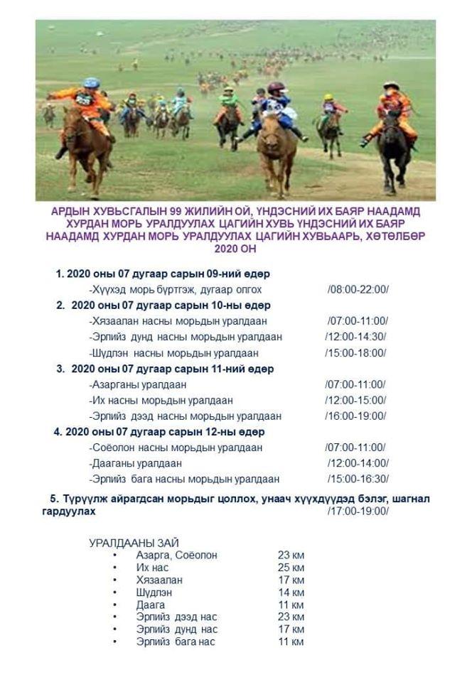 Үндэсний их баяр Наадамд хурдан морь уралдуулах цагийн хуваарь, хөтөлбөр