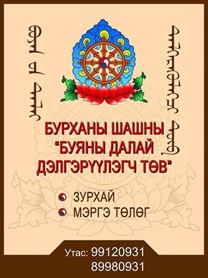 Монголын бурхан шашинтны Содномжамцолин хийд