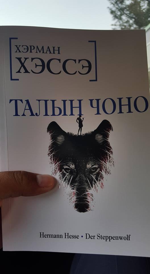 МОЭ-ийн тэргүүн Монголын сайтын холбооны УЗ-ийн гишүүн О.Чинбаярын орчуулга Талын чоно номын нээлт сайхан боллоо