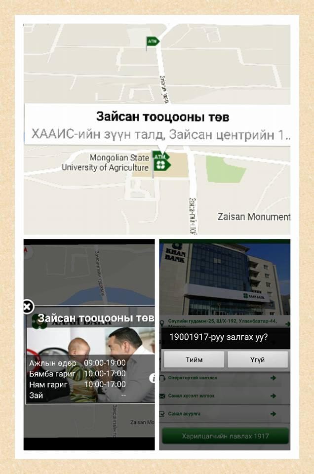 Хариуцлагагүй ХААН банкны апп-д хэрэглчид хууртсаар байна