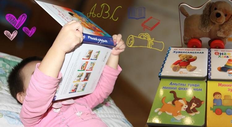 Ном уншдаг хүүхэд ирээдүйд 2.5 дахин өндөр цалин авна