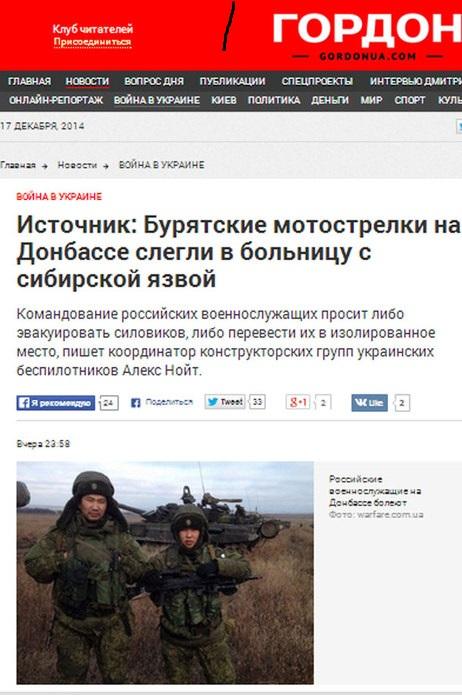 Украинд буй буриад цэргүүд сибирийн боом өвчинтэй байж болзошгүй