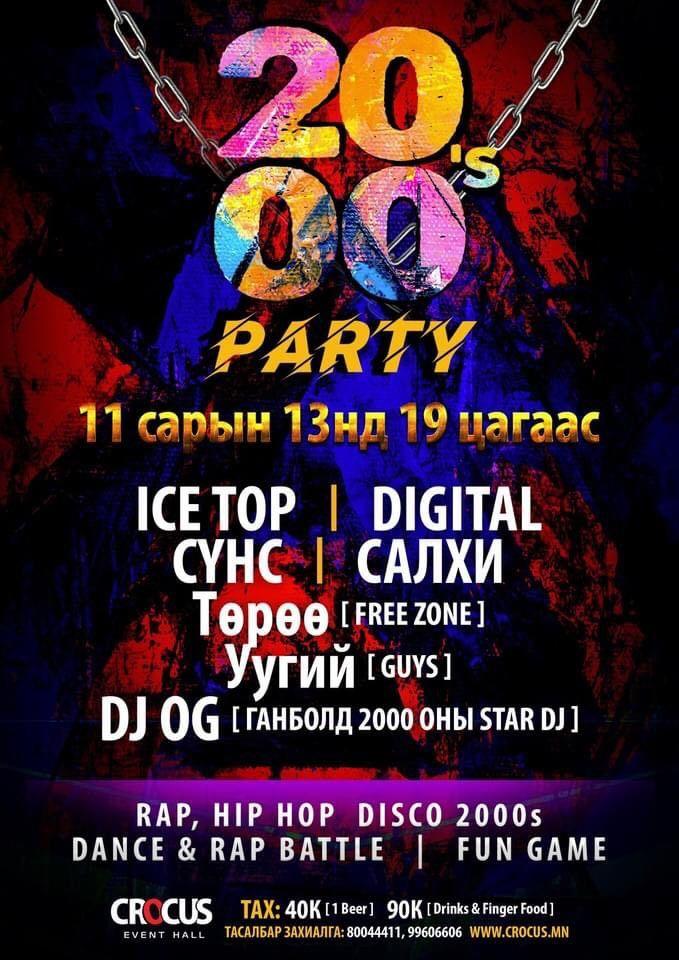 """Icetop, Digital, """"Сүнс"""", """"Салхи""""-тай """"2000 party""""-д хүрэлцэн ирээрэй"""