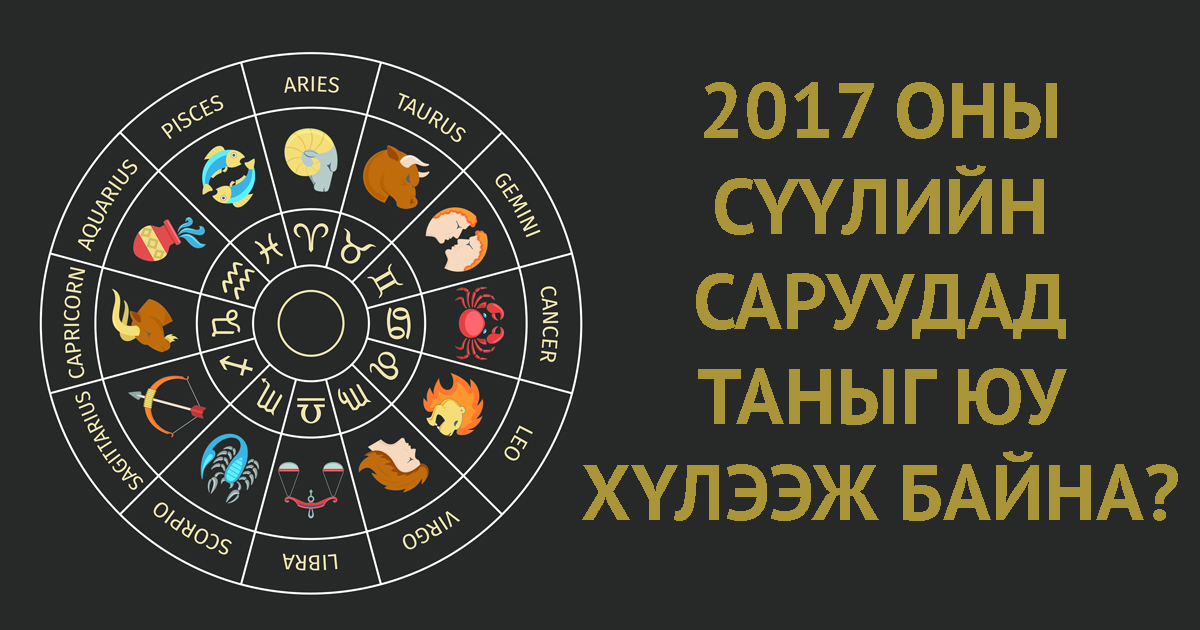 Зурхайн ордуудыг 2017 оны сүүлийн саруудад юу хүлээж байна?
