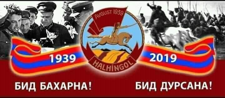 Оросуудын Монголд барьж байгуулж өгсөн, хийж бvтээж тусалсан, бэлэглэсэн зvйлсийн жагсаалт