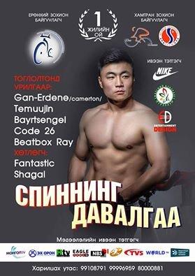 """Монголд анх удаагаа """"SPINNING ДАВАЛГАА 2016"""""""