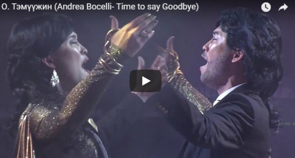 О. Тэмүүжин (Andrea Bocelli- Time to say Goodbye)