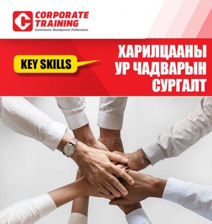 KEY SKILLS - Харилцааны ур чадварын сургалт