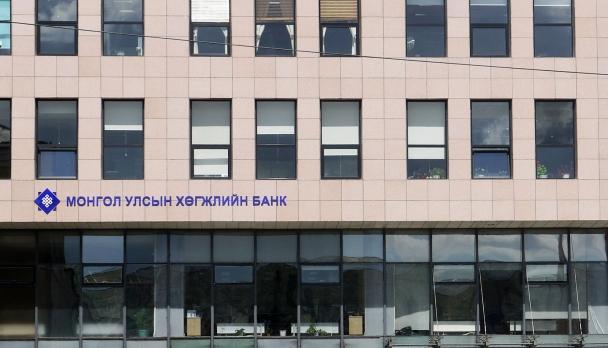 """Хөгжлийн банк """"хөлд орж"""", хөгжилд хөтөлж байгаа юу"""