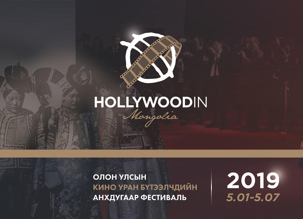 """""""Холливуд Монголд"""" арга хэмжээний Монгол Улсад үзүүлэх ач холбогдол"""