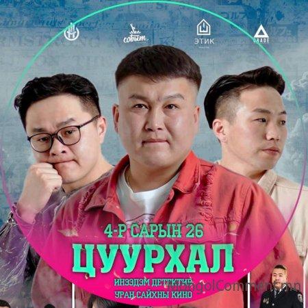 Тун удахгүй Монгол орон даяар