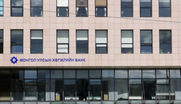 Хөгжлийн банканд учирсан 200 гаруй тэрбум төгрөгийг прокурорын байгууллага нэхэмжилжээ