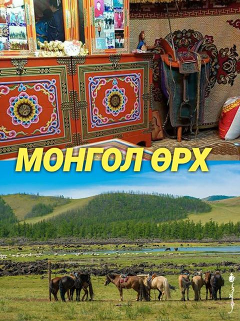 МОНГОЛ ӨРХ