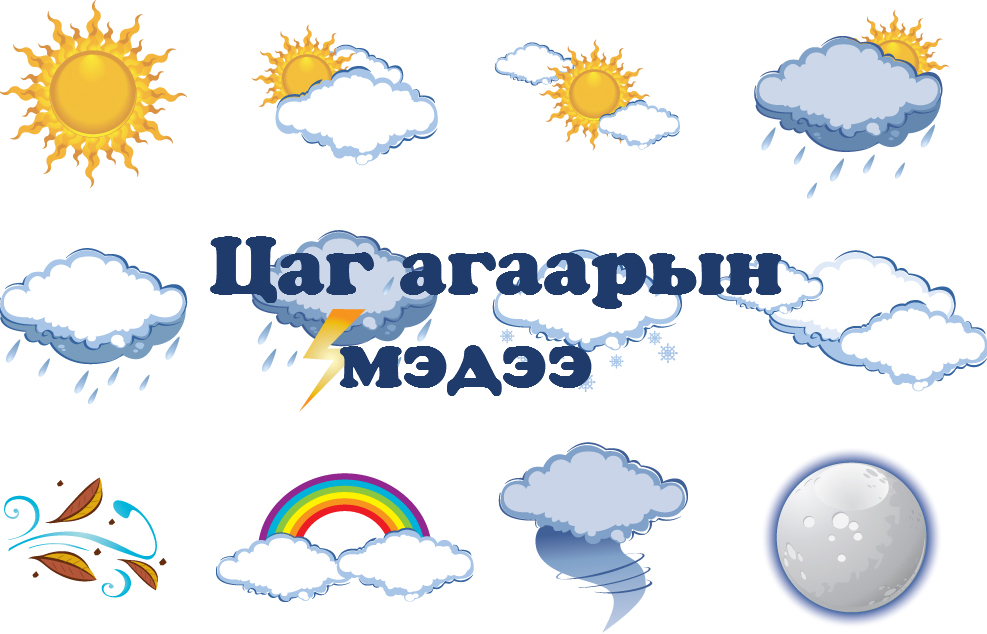 Улаанбаатарт бага зэргийн бороотой, өдөртөө 14-16 градус дулаан