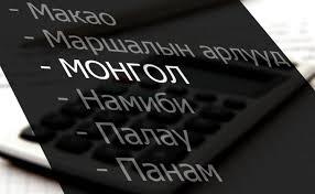 Монгол Улс хар жагсаалтаас гарлаа