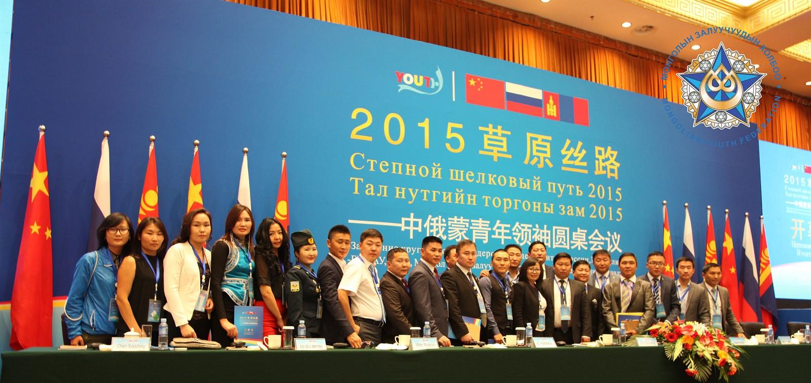 Залуу удирдагч нарын дугуй ширээний уулзалтын аяны тэмдэглэл