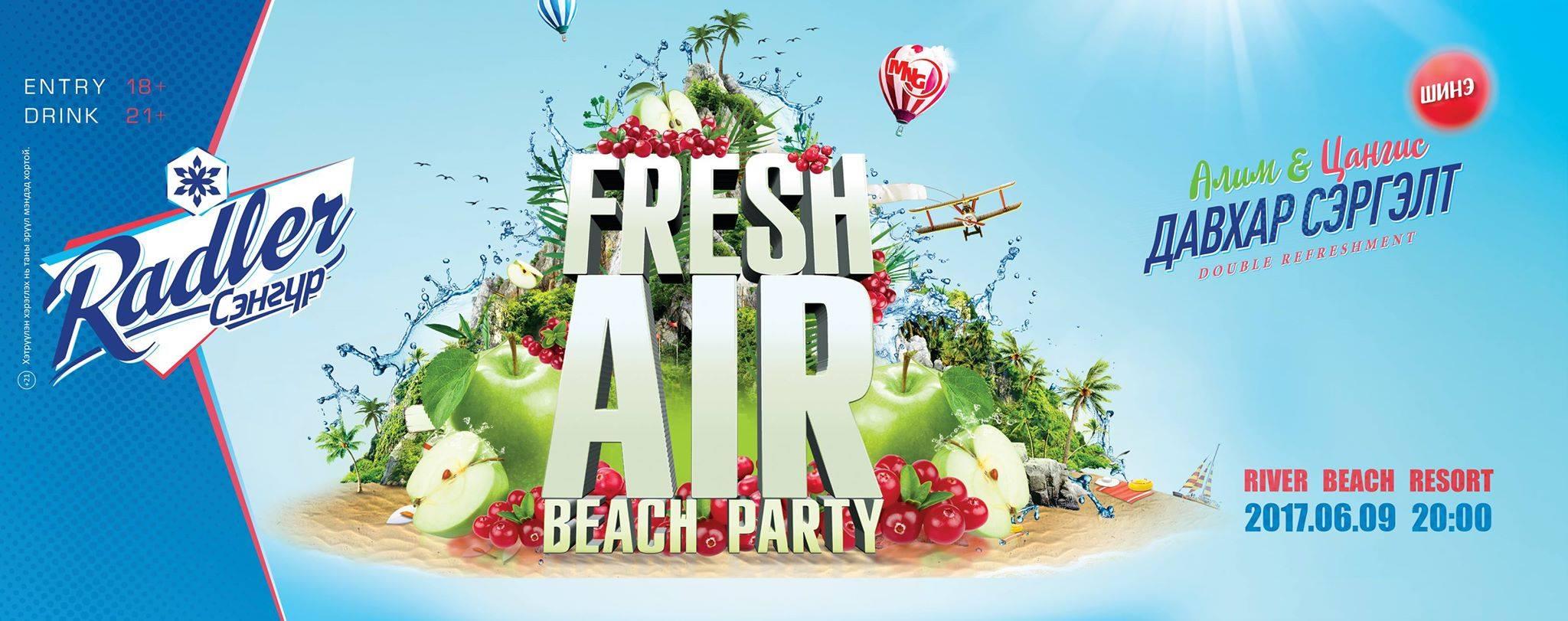 Энэ сарын хамгийн халуухан BEACH PARTY нэрэн доор