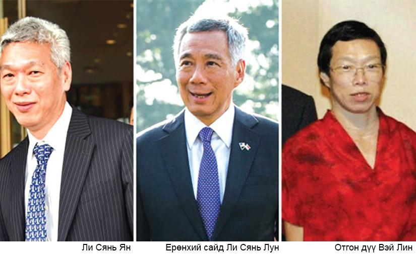 Сингапурын тэргүүн ах, дүүсийн дайсагнал