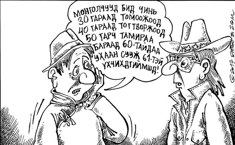 Хөгшин сэтгэхүйтэй залуу Монгол