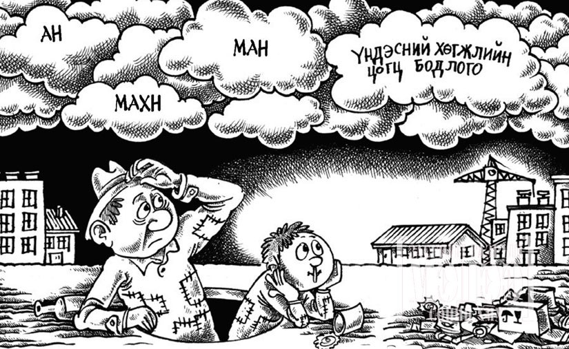 Эдийн засгийн хөтөлбөр намын өмч биш