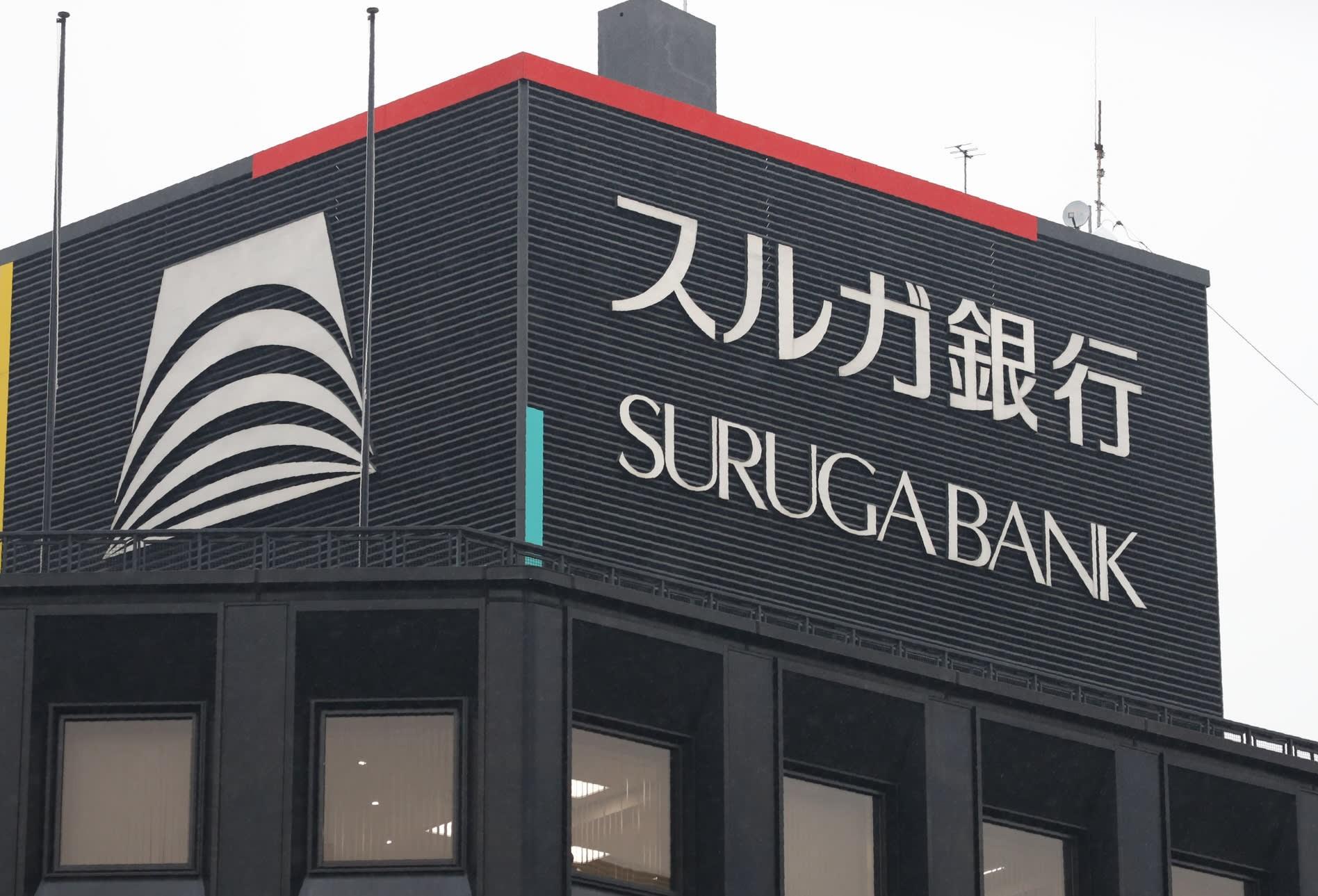 Suruga-гийн дуулиан Японы банкны салбарыг сүүдэртүүлэв