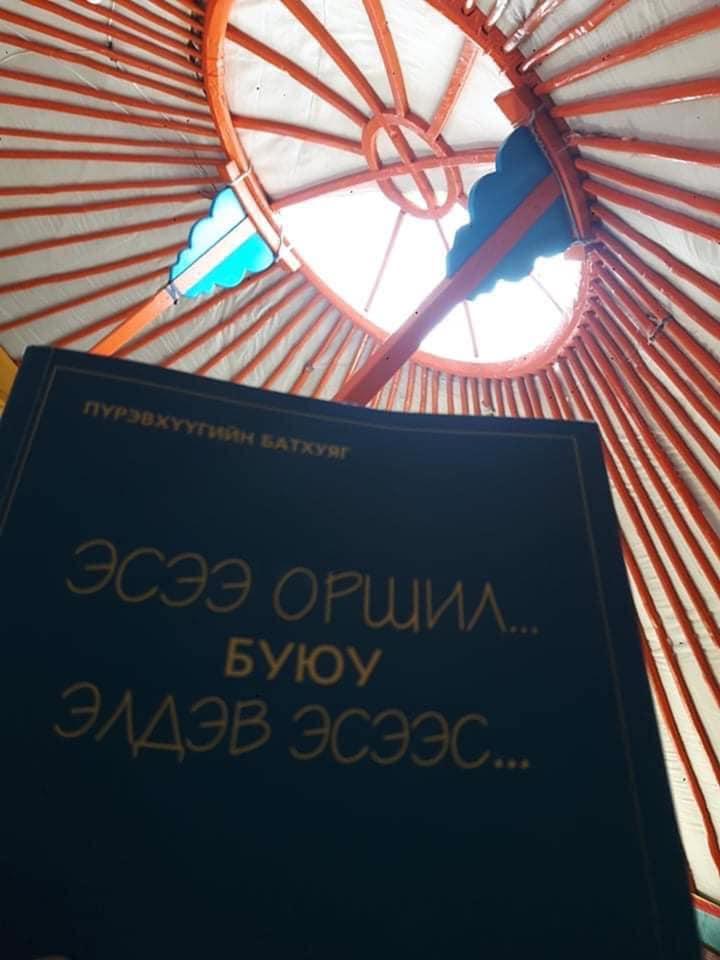 Монгол гоо үзэсгэлэн /эссээ/