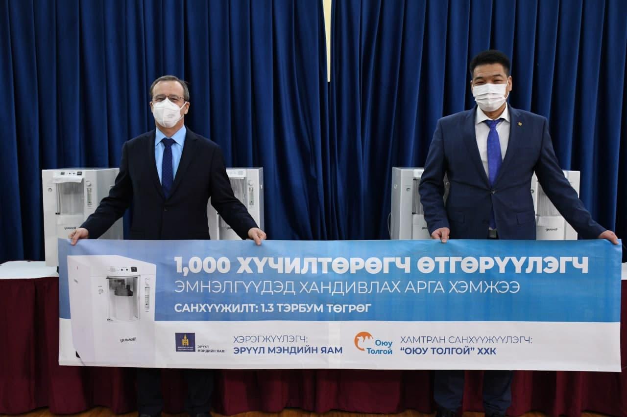 250 ширхэг хүчилтөрөгч өтгөрүүлэгч төхөөрөмжийг орон нутгийн эмнэлгүүдэд хүлээлгэж өглөө