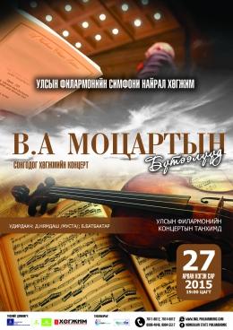 Улсын Филармони В.А.Моцартын шилдэг бүтээлийг тоглоно