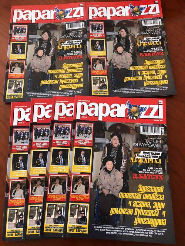 Папарацци сэтгүүлийн шинэ дугаар худалдаанд гарлаа