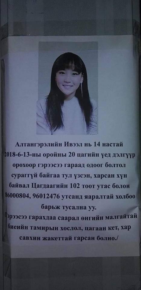 14 настай охин сураггүй алга болоод 8 хоножээ