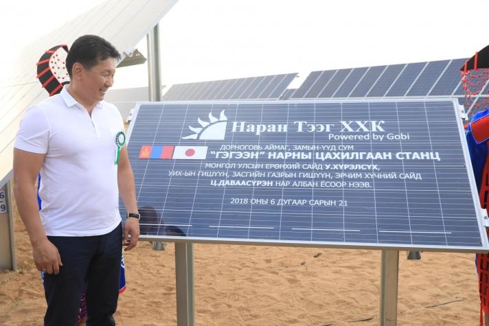 Замын- Үүд суманд 15 МВт-ийн нарны цахилгаан станц ашиглалтад орлоо