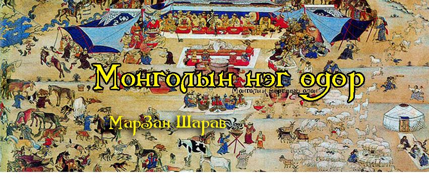 """Уран бүтээлч, нэвтрүүлэгчид """"Монголын нэг өдөр""""-т оролцлоо"""