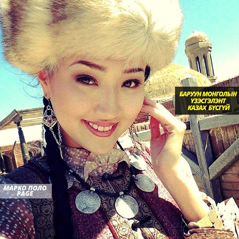 Баруун Монголын үзэсгэлэнт Казах бүсгүй
