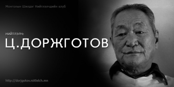Орос онигооны гол баатрууд чукча бус монголчууд болжээ