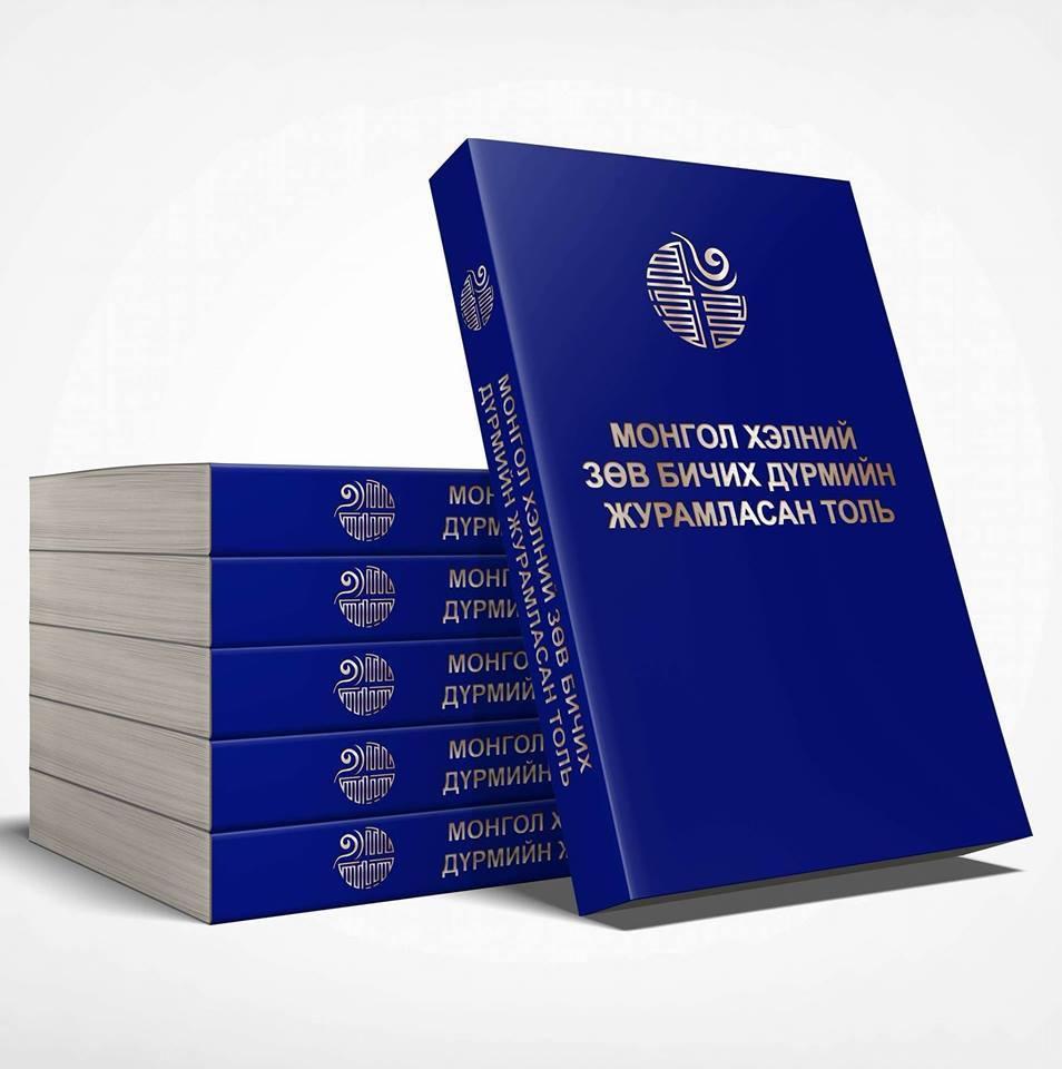 Монгол хэлний зөв бичих дүрмийн журамласан толийг ЭНД-ээс татаарай